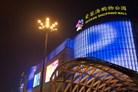 天津爱琴海购物公园