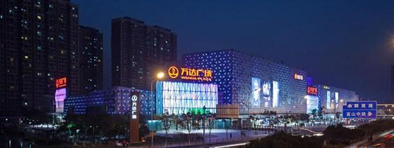 宁波鄞州万达广场