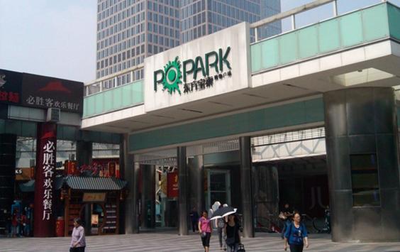 广州东方宝泰购物广场