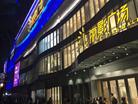 广州丽影广场