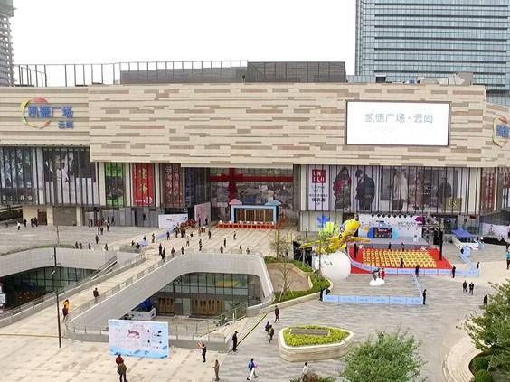 广州凯德广场·云尚
