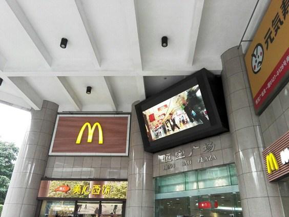 广州恒宝广场