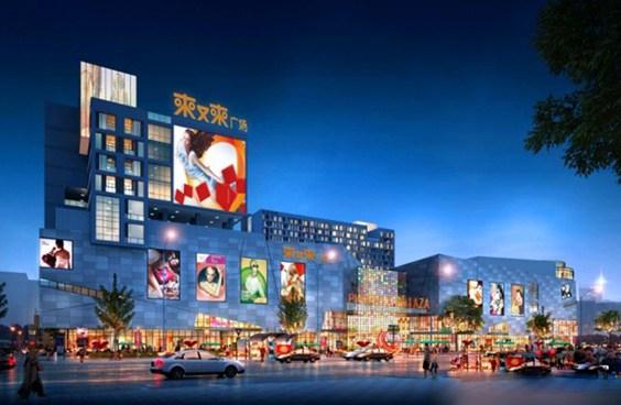 广州来又来时尚购物广场