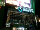 广州荔园新天地