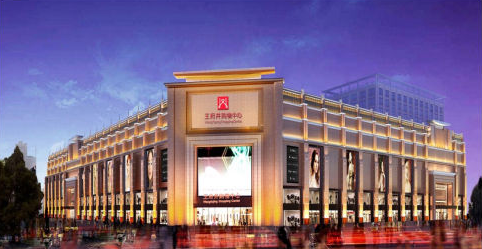成都王府井购物中心