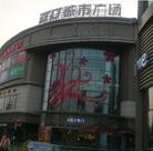 武汉汉口城市广场