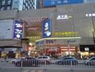 武汉汉商银座购物中心