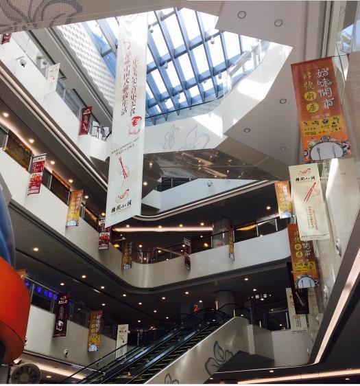 武漢越秀星匯維港購物中心