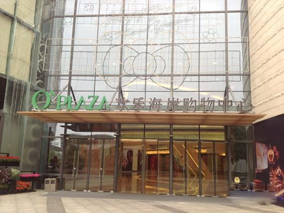 深圳O'PLAZA欢乐海岸购物中心