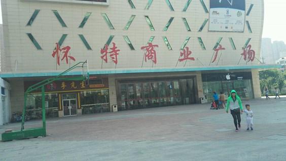 石家庄怀特商业广场