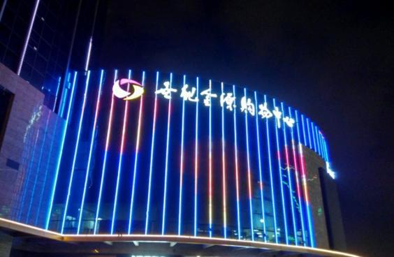 福州闽江世纪金源购物中心