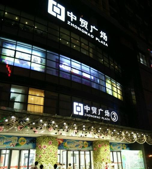 西安中贸广场