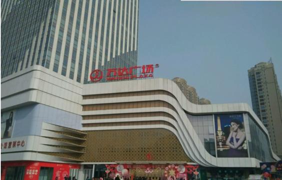 西安大明宫万达广场