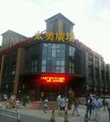 西安太奥广场