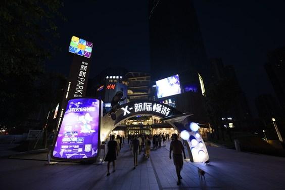 重庆东原新新PARK