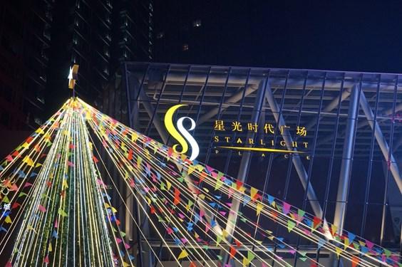 重庆南坪协信星光时代广场
