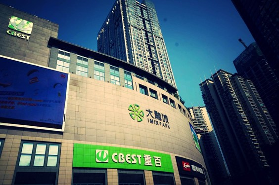 重庆大融城
