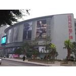 重庆日月光中心广场