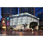 重庆时代广场