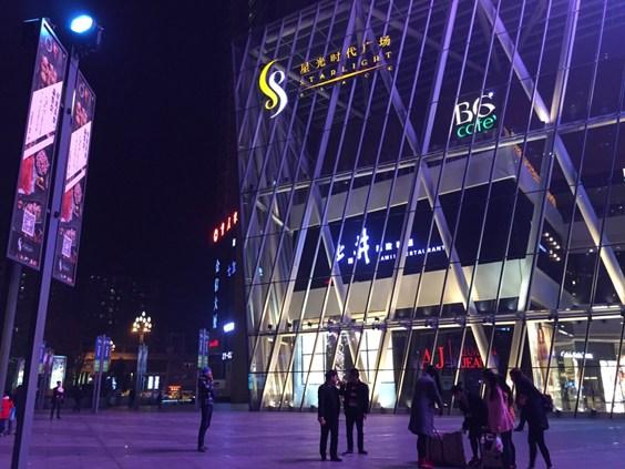 重庆永川协信星光广场