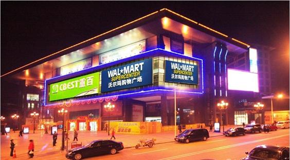 重庆金港国际购物中心