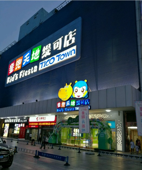 重庆金源时代购物广场