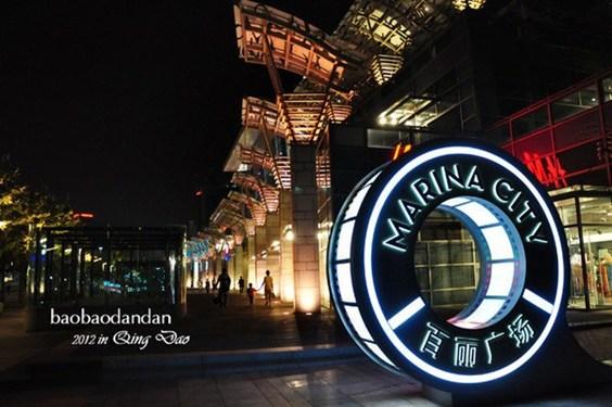 青岛百丽广场