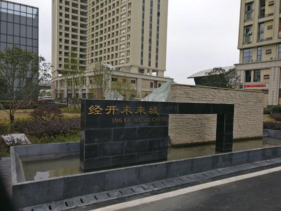 武汉汉阳经开未来城
