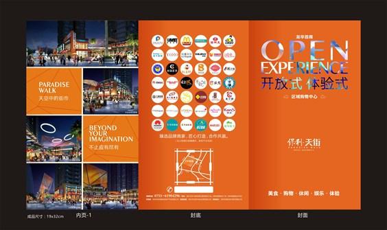 深圳龙华保利天街