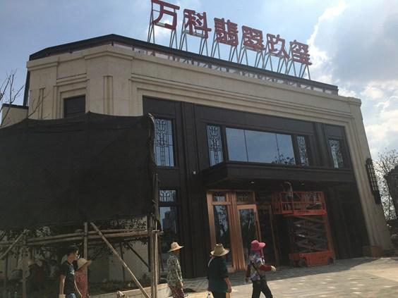 武汉万科翡翠玖玺滨湖商业街