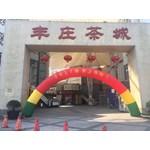 上海丰庄茶城