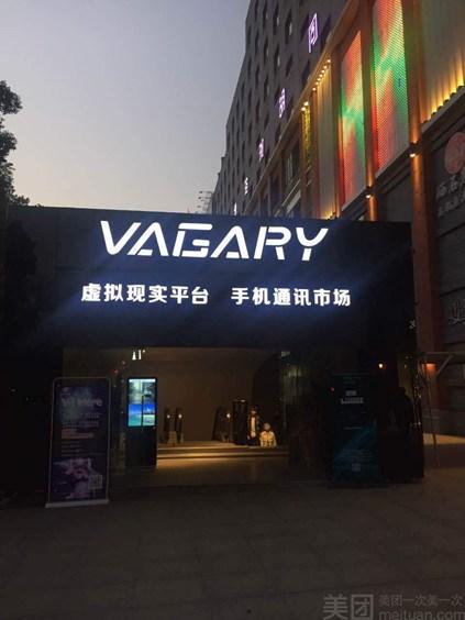 武汉街道口vr休闲商务会馆