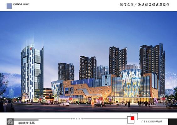 阳江盈信广场