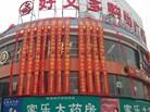 深圳福永好又多购物广场
