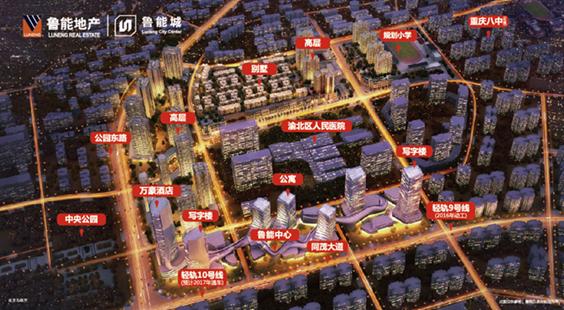 重庆鲁能中央公馆