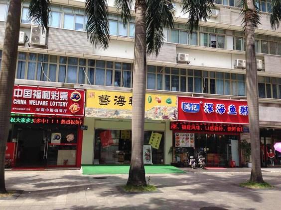 深圳爱华电脑大厦