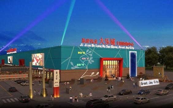 忻州原平大乐城主题购物中心