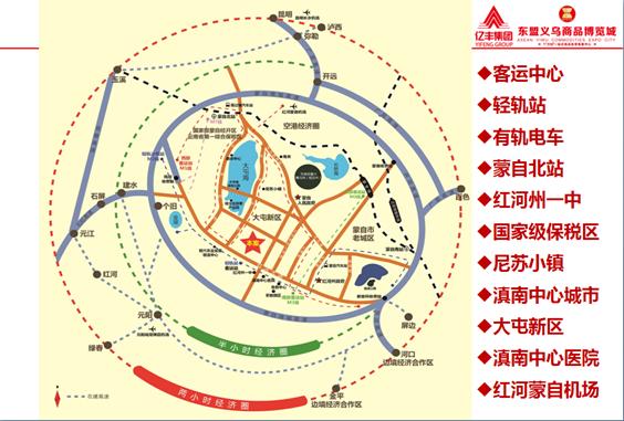 东盟红河义乌商品博览城