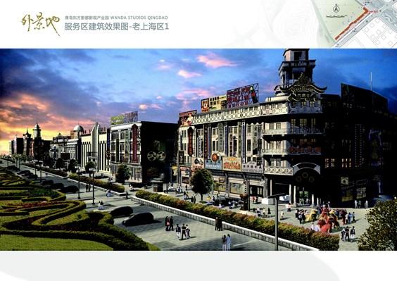 青岛万达东方影都特色主题商业街