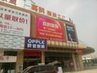 北武汉龙阳建材家居城