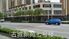 上海金山区古城新悦亿街