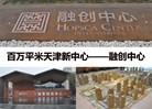 天津融创中心