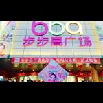 邵阳步步高百货(武冈店)