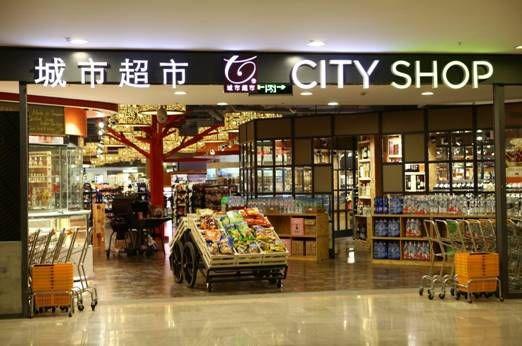 六盘水嘉欣购物公园