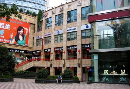 重庆朗晴广场
