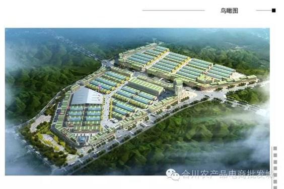 重庆中国供销·合川农贸城