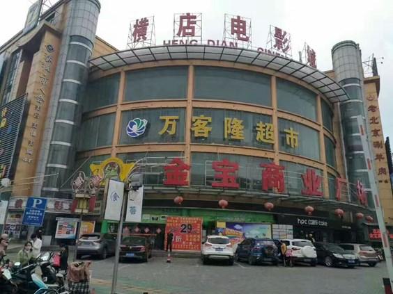 南京金宝商业广场