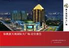 仙桃新天地国际大广场
