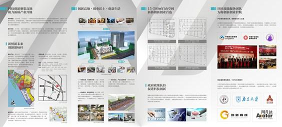 深圳新桥创新产业园