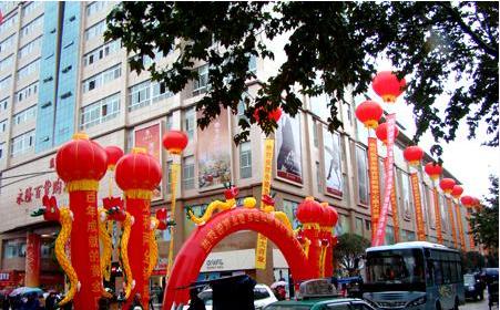 永隆百货购物中心